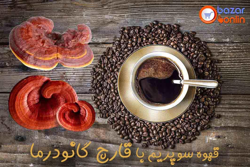 قهوه سوپریم با گانودرما