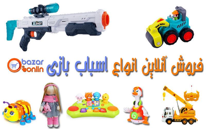 اسباب بازی فروشی