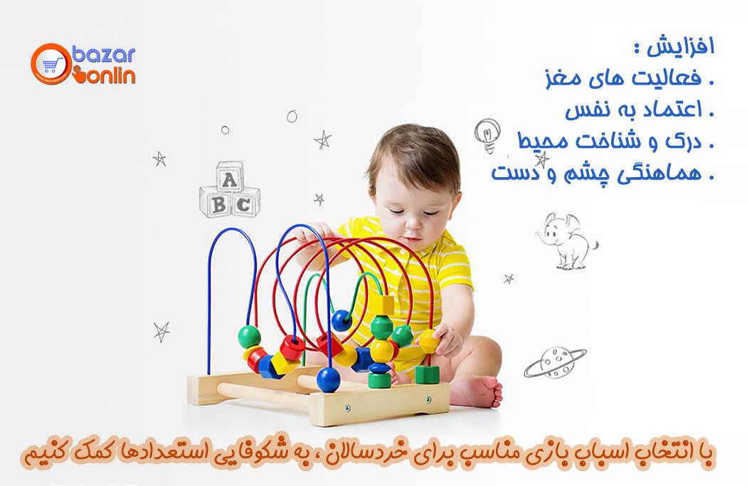 اسباب بازی برای کودک 1 تا 2 سال