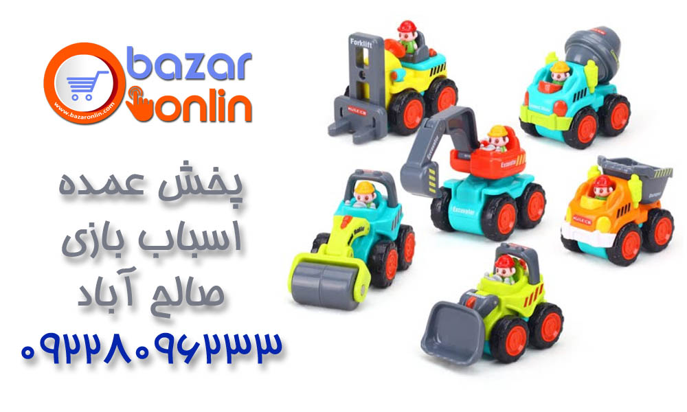 خرید اسباب بازی صالح آباد
