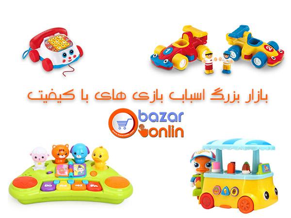 اسباب بازی فروشی بازار ۱۵ خرداد
