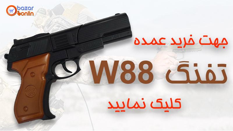 تفنگ اسباب بازی گلدن گان مدل W88