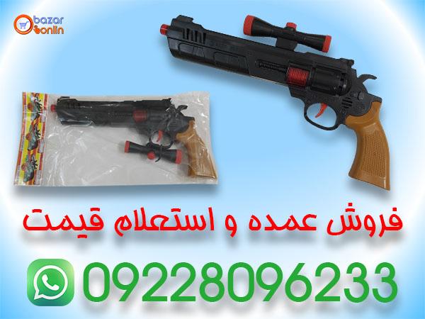 فروش عمده تفنگ اسباب بازی