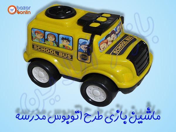 ماشین بازی طرح اتوبوس مدرسه