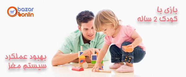 خرید اسباب بازی برای کودک 2 ساله