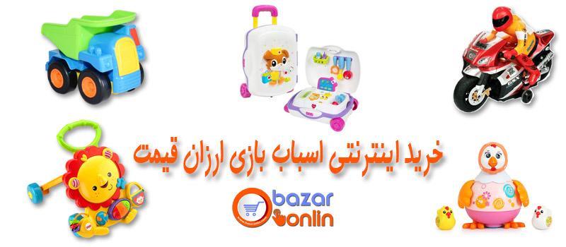 خرید اسباب بازی عمده در تهران