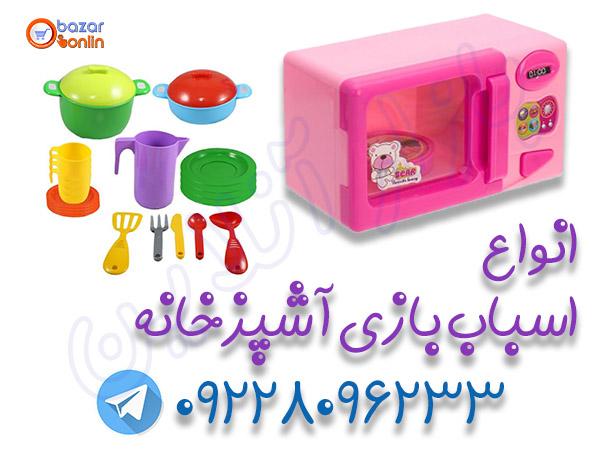 اسباب بازی وسایل آشپزخانه