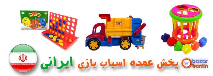 فروش عمده اسباب بازی ارزان تهران