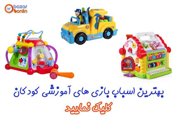 خرید اسباب بازی کودک